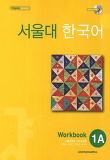 서울대 한국어 1A Workbook