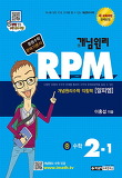 개념원리 RPM 수학 중 2-1(2014)