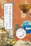 나의 문화유산답사기 일본편. 1: 규슈-빛은 한반도로부터