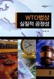WTO법상 실질적 공정성