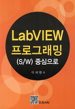 LabVIEW 프로그래밍: (S/W) 중심으로
