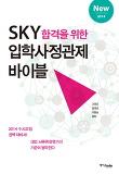 SKY 합격을 위한 입학사정관제 바이블 (2013년)