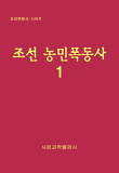 조선 농민폭동사. 1