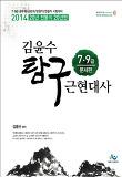 김윤수 탐구 근현대사 - 7 9급 문제편 (2014)