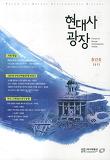 현대사 광장 창간호 (2013)
