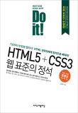 HTML5+CSS3 웹 표준의 정석