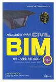 Microstation 기반의 Civil BIM civil BIM - 토목 시설물을 위한 따라하기(기본서)