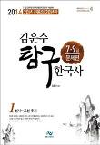 김윤수 탐구 한국사 문제편 세트 (전2권, 2014)