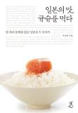일본의 맛 규슈를 먹다