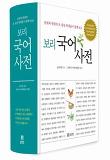 보리 국어사전(2017)