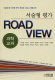 [스크래치C]서술형 평가 ROAD VIEW - 과학 교과