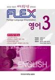 [스크래치C]FLEX 영어 3