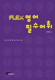 [스크래치C]FLEX 영어 필수어휘