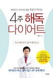 4주 해독 다이어트(대한민국 다이어트 멘토 박용우 박사의)