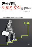 한국경제 새로운 도약을 꿈꾸다