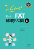 I CAN FAT 회계정보처리 1급 (2014)