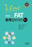 FAT 회계정보처리 1급(2014)