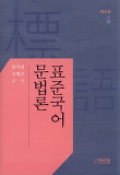 표준국어 문법론