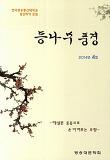 등나무 풍경(2014년 4집)