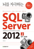 SQL Server 2012. 2: 관리 응용편