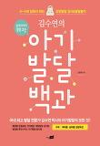 김수연의 아기 발달 백과-0-5세 집에서 하는 성장발달 검사 & 발달놀이