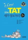 TAT 세무정보처리 2급(2014)