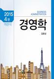 경영학(2015)