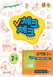 체크체크 국어 중 2-2 (천재 박영목, 2014)