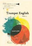 트럼펫 잉글리쉬(Trumpet English)