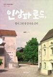 김영주의 길 위의 여행