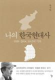 나의 한국현대사 (1959-2014, 55년의 기록)-1959-2014, 55년의 기록