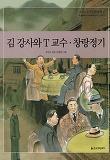 김 강사와 T 교수 창랑정기