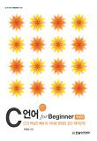 C언어 for Beginner(개정판)(IT COOKBOOK 169)