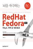 RedHat Fedora 리눅스 서버 & 네트워크