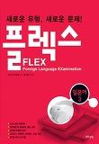 [스크래치B]FLEX 일본어 3