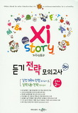 수경출판사-Xistory 자이스토리 중학 영어 듣기전략모의고사 시리즈