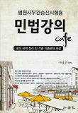 법원사무관승진시험용 민법강의 Cafe (2014)