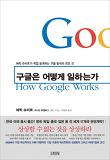 구글은 어떻게 일하는가