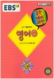 한국교육방송공사-EBS 중3 예비과정 (2015년)