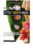 전공미용 영역별 기출문제 해설집(2015)
