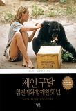 제인 구달, 침팬지와 함께한 50년