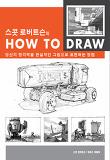 스콧 로버트슨의 How to Draw
