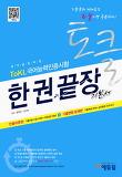 토클(ToKL)국어능력인증시험 한권끝장 기본서