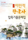 한국사 압축기출문제집(2015)