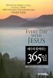 예수와 함께하는 365일