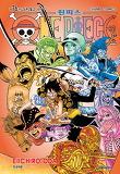 [만화] 원피스 (One Piece)