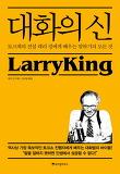 대화의 신-토크계의 전설 래리 킹에게 배우는 말하기의 모든 것