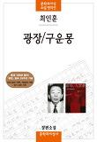 [비밀독서단] 광장/구운몽 (문학과지성 소설명작선 1)