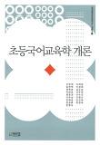 초등국어교육학 개론