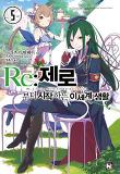 Re: 제로부터 시작하는 이세계 생활. 5